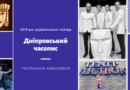 2019 рік українського театру. Дніпровський часопис