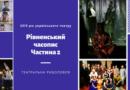 2019 рік українського театру. Рівненський часопис. Частина 2