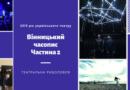 2019 рік українського театру. Вінницький часопис. Частина 2