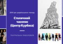 2019 рік українського театру. Столичний часопис (сцена Центру Курбаса)