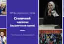 2019 рік українського театру. Столичний часопис (студентська сцена)