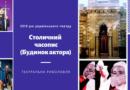 2019 рік українського театру. Столичний часопис (сцена Будинку актора)