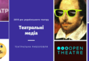 2019 рік українського театру. Театральні медіа