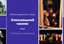 2019 рік українського театру. Хмельницький часопис