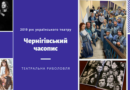 2019 рік українського театру. Чернігівський часопис