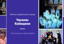 2019 рік українського театру. Часопис Київщини
