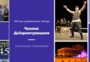 2019 рік українського театру. Часопис Дніпропетровщини