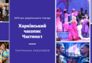 2019 рік українського театру. Харківський часопис