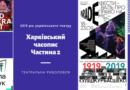 2019 рік українського театру. Харківський часопис–2