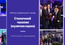 2019 рік українського театру. Столичний часопис (музична сцена)