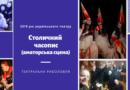 2019 рік українського театру. Столичний часопис (аматорська сцена)