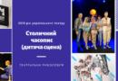2019 рік українського театру. Столичний часопис (дитяча сцена)