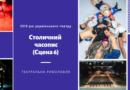 2019 рік українського театру. Столичний часопис (Сцена 6)