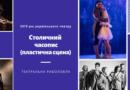 2019 рік українського театру. Столичний часопис (пластична сцена)