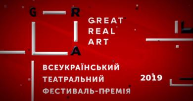 Тижнева театральна GRA