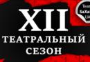 Старт 2019/20 на «SaXaLin UA»