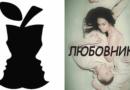 Старт 2019/20 Харківського театру для дорослих