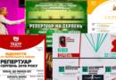 Старт 2019/20 П'ятірка серпневих відкриттів: Харків, Суми, Київ, Львів