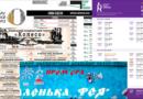 Старт 2019/20 Серпень в Києві, Львові та Хмельницькому