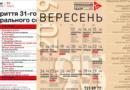 Старт 2019/20: Київ, Чернігів та Одеса