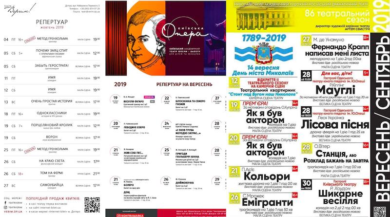 Старт 2019/20: Київська опера, дві росдрами Миколаєва та Києва та дніпровське «Віримо!»