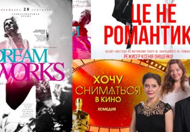 Затижнева прем'єра: «Це не романтика» – «Мрії збуваються» і я «Хочу зніматися у кіно»!