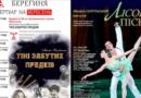 Старт 2019/20. «Берегиня» і Національна опера