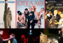 Старт 2019/20 «Золоті», «Молодий», Луганська муздрама та Київська драма і комедія