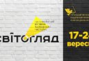 Розширюємо «СвітОгляд» у Сєвєродонецьку