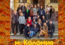Підсумки коломийського етапу фестивалю «Амплуа»