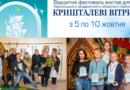 Підсумки фестивалю «Кришталеві вітрила 2019»