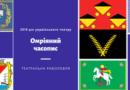 2019 рік українського театру. Омріяні часописи