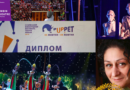 Підсумки фестивалю «Puppet.up 2019»