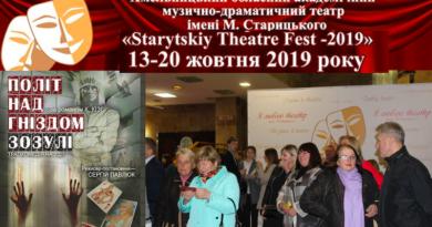 Підсумки фестивалю «Starytskyi Theatre Fest – 2019»