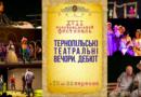 Підсумки фестивалю «Тернопільські театральні вечори. Дебют 2019»