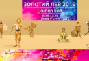 Підсумки фестивалю «Золотий лев 2019»
