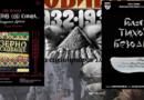 Антологія. Тема Голодомору в театрі
