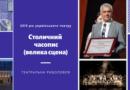 2019 рік українського театру. Столичний часопис (велика сцена)