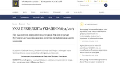 Нагороди до Всеукраїнського дня працівників культури та майстрів народного мистецтва