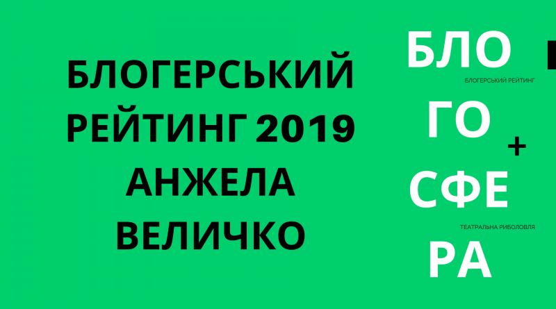 Блогерський рейтинг 2019 – Анжела Величко