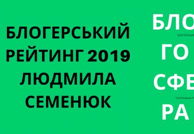 Блогерський рейтинг 2019 – Людмила Семенюк