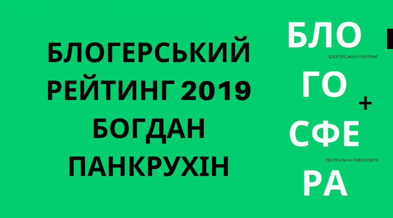 Блогерський рейтинг 2019 – Богдан Панкрухін