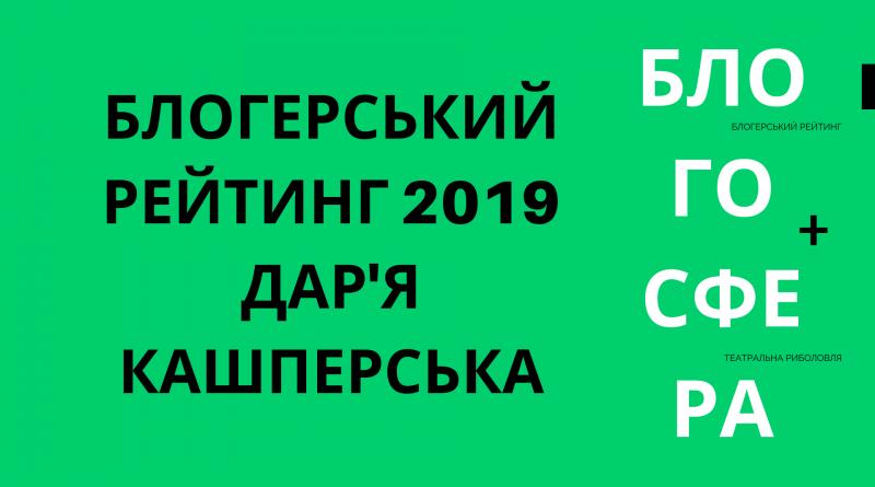 Блогерський рейтинг 2019 – Дар'я Кашперська