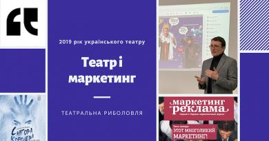 2019 рік українського театру. Театр і маркетинг
