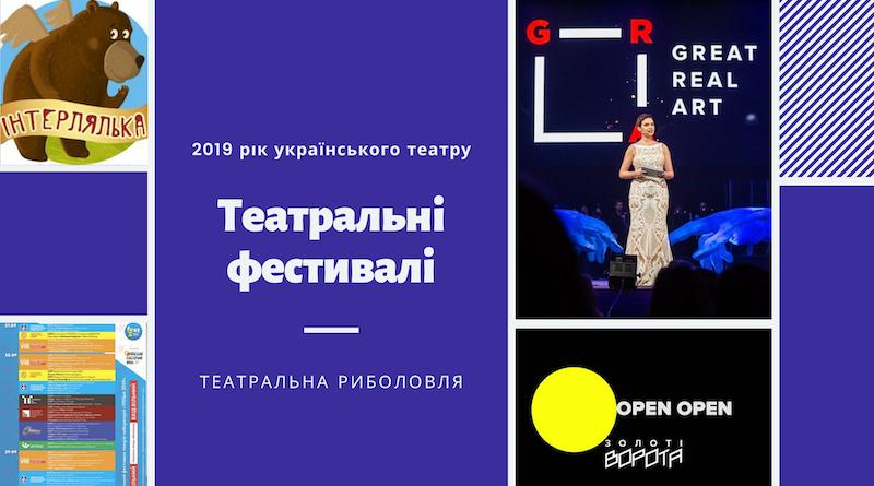 2019 рік українського театру. Театральні фестивалі