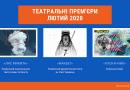 Українські театральні прем'єри (лютий 2020)