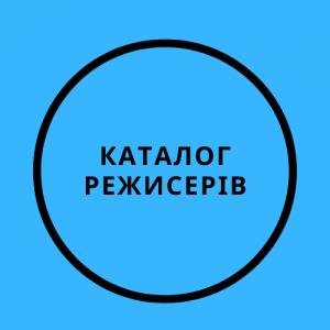 Каталог режисерів