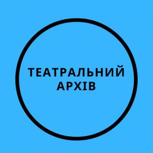 Театральний архів