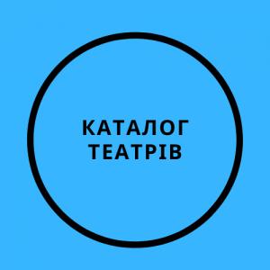 Каталог театрів