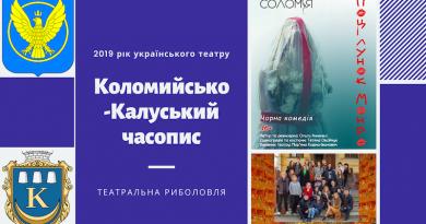 2019 рік українського театру. Коломийсько-Калуський часопис